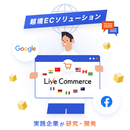 Live Commerce とは